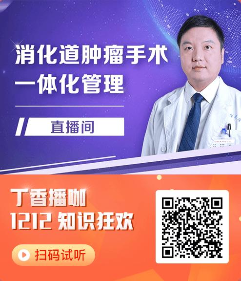 消化道肿瘤手术一体化管理.png