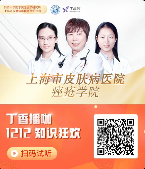 上海市皮肤医院痤疮学院.png