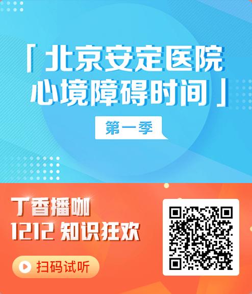 北京安定医院心境障碍时间.png