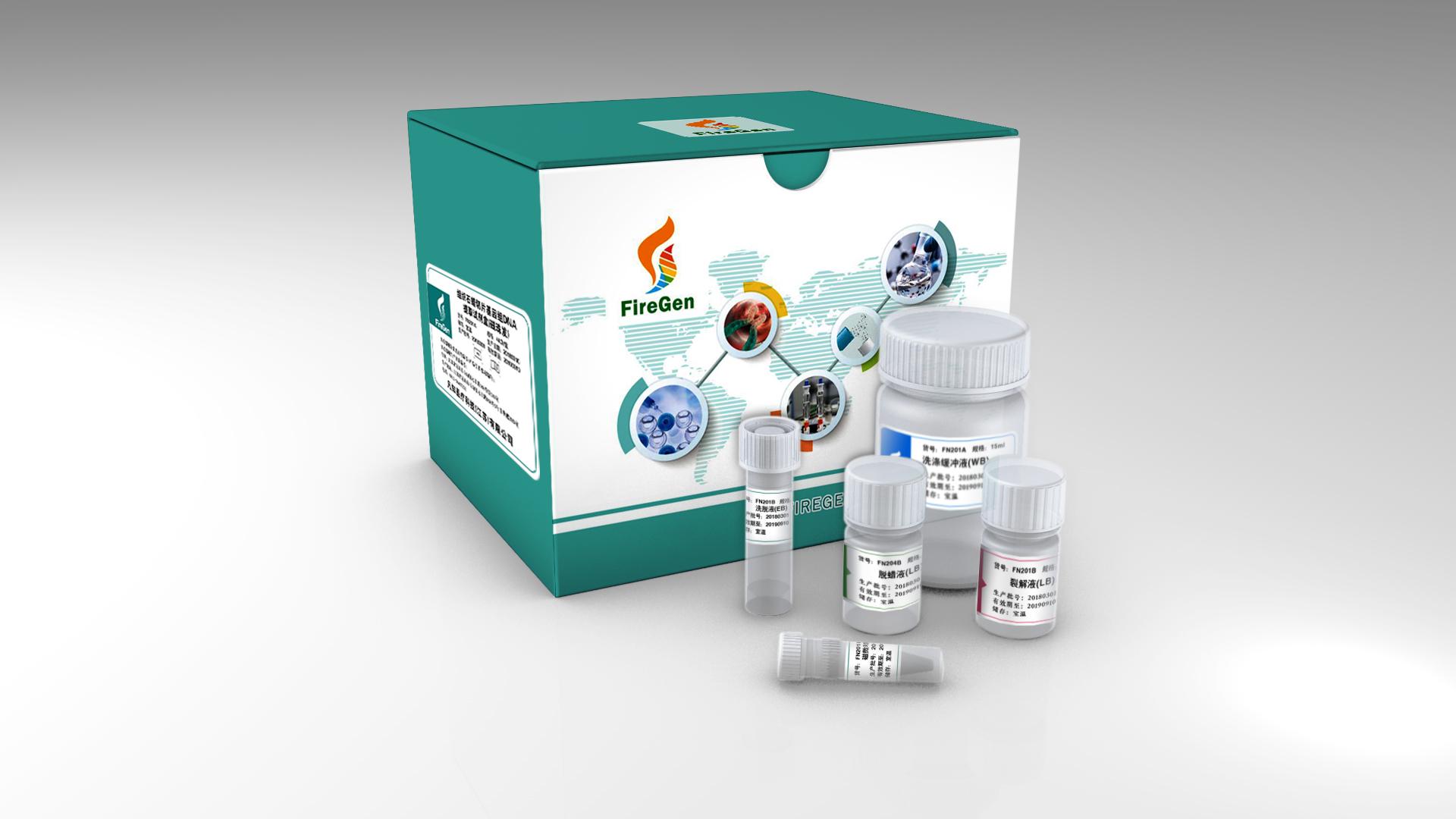 磁珠法石蜡组织DNA提取试剂盒