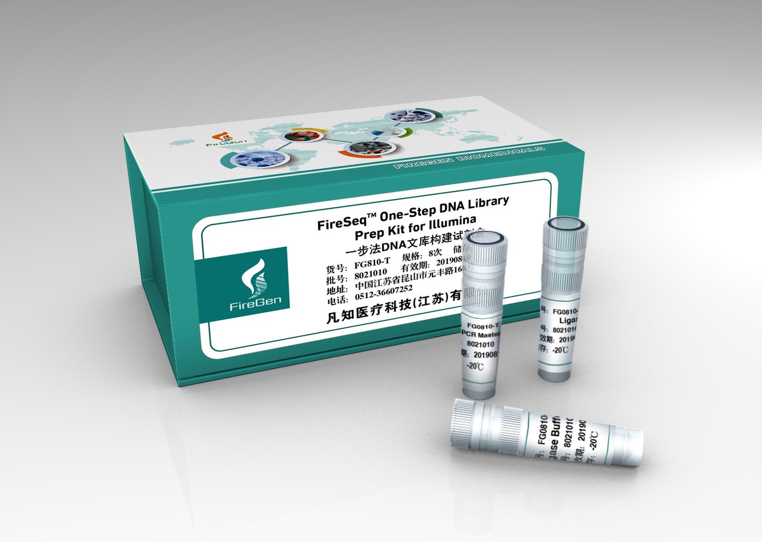 一步法DNA文库构建试剂盒(含短序列接头试剂盒)