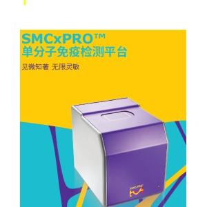 默克SMCxPRO™单分子免疫检测仪