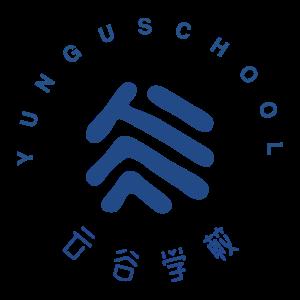 杭州云谷学校