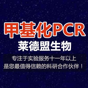 甲基化PCR