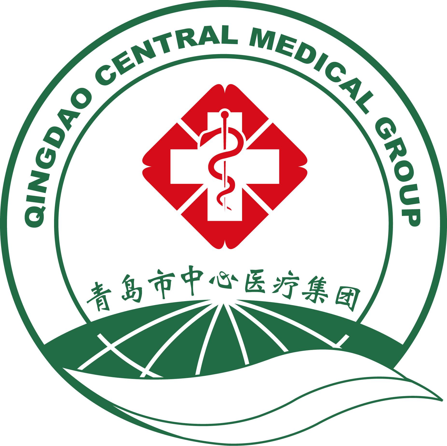 青岛市中心医院、青岛市肿瘤医院