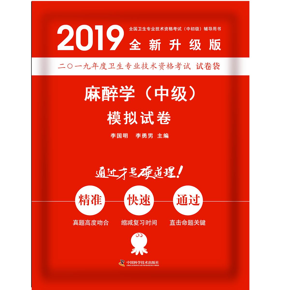 2019麻醉学(中级)模拟试卷