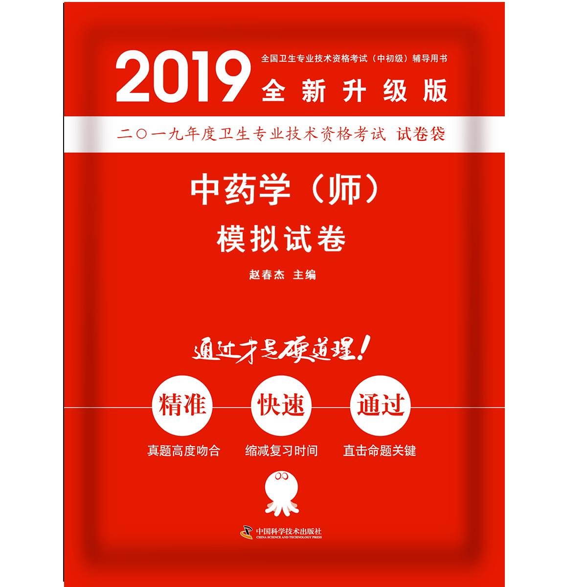 2019中药学(师)模拟试卷