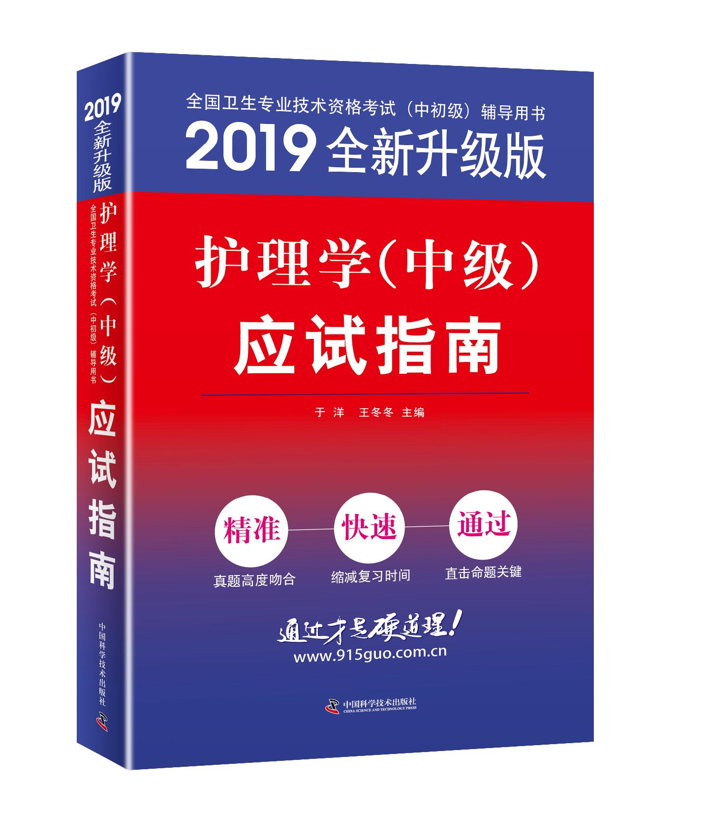 2019护理学(中级)应试指南
