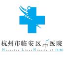 杭州市临安区中医院