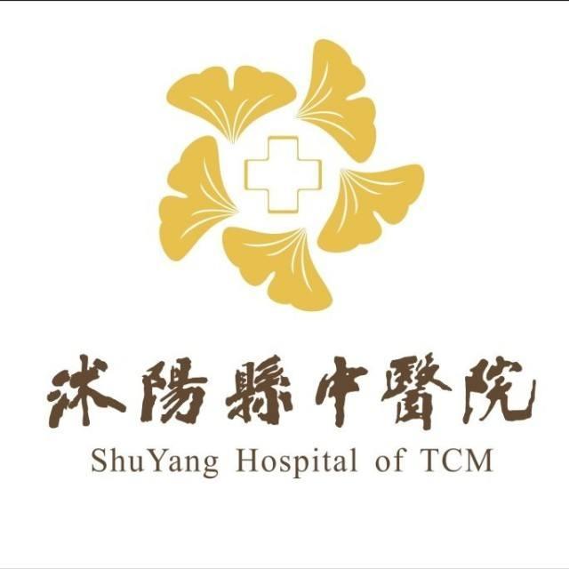 沭阳县中医院