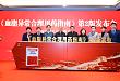 《血脂异常合理用药指南》第 2 版在京发布
