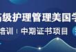 北京富驰医疗将于 2019 年继续举办「中国护理管理美国学习项目」
