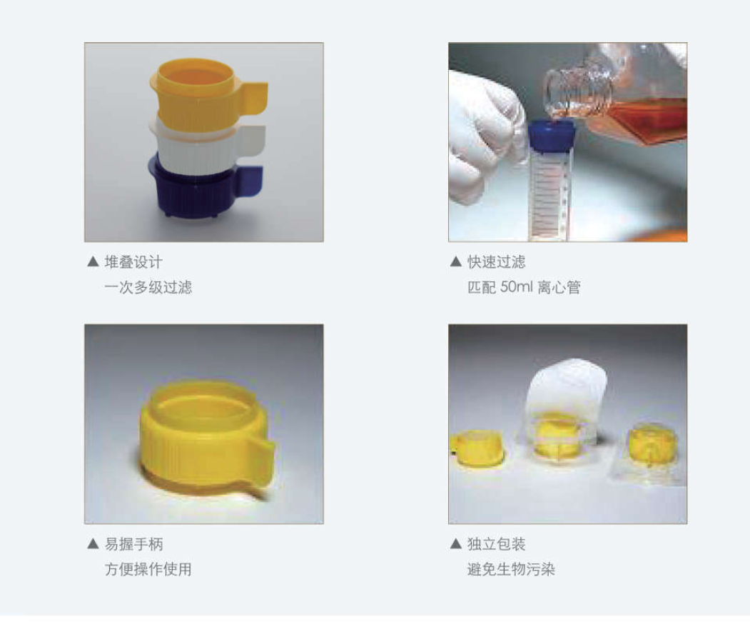 70um 细胞滤网 cell strainer