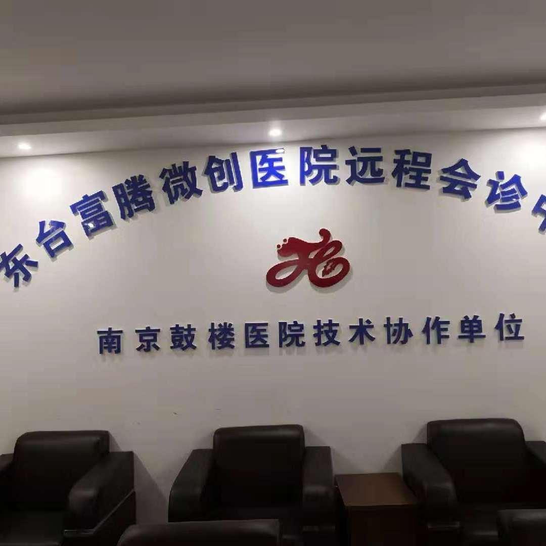 江苏东台富腾微创医院