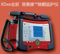 德国普美康除颤监护仪XDxe系列