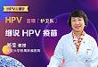 细说 HPV 疫苗   HPV 云课堂