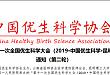 第十一次全国优生科学大会(2019·中国优生科学·昆明)