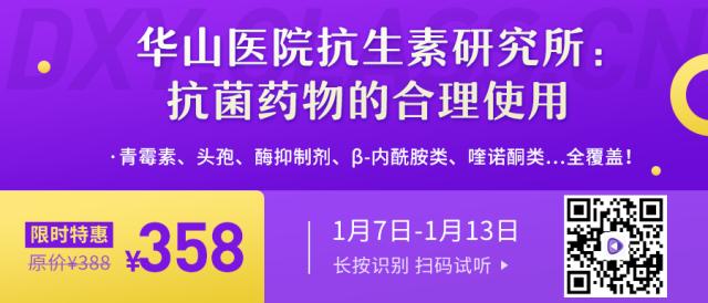 71 华山抗菌药.png