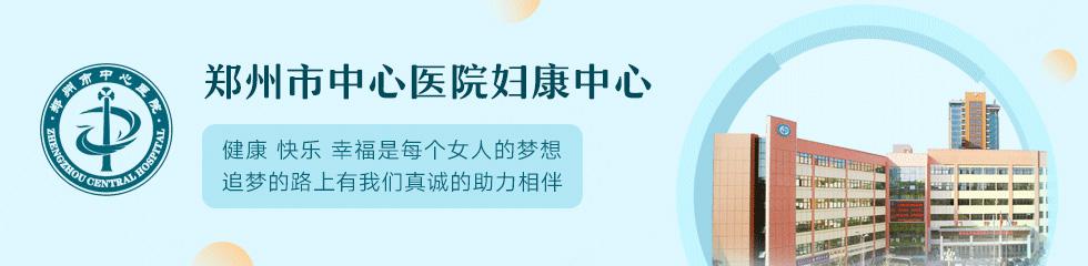 郑州市中心医院妇康中心品牌专题