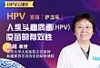 人乳頭瘤病毒(HPV)疫苗的有效性