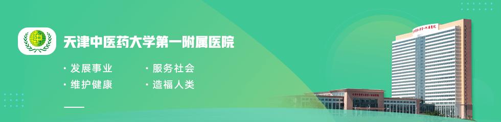 天津中医药大学第一附属医院招聘专题