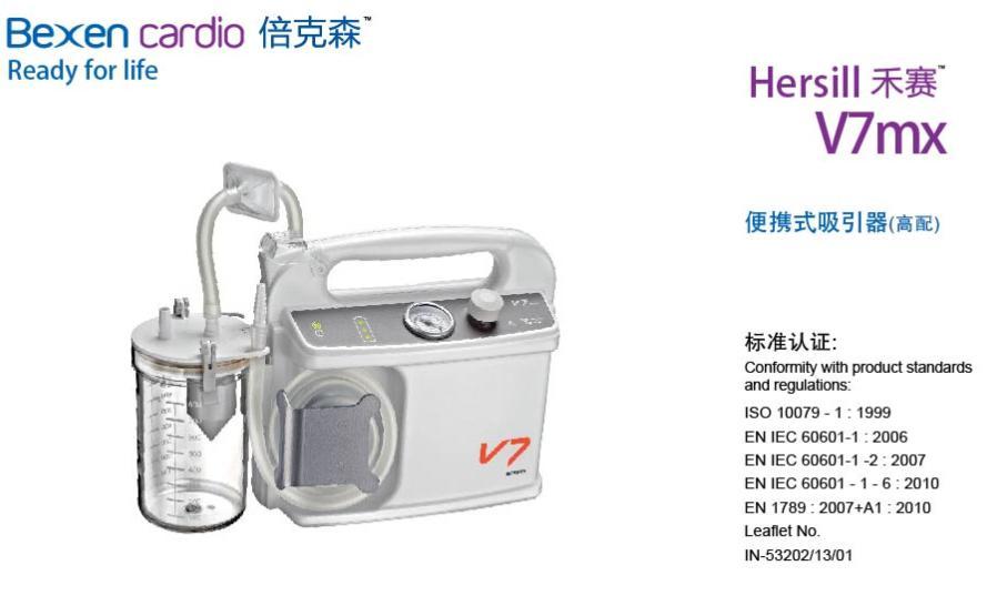 西班牙禾赛便携式电动吸引器V7mx
