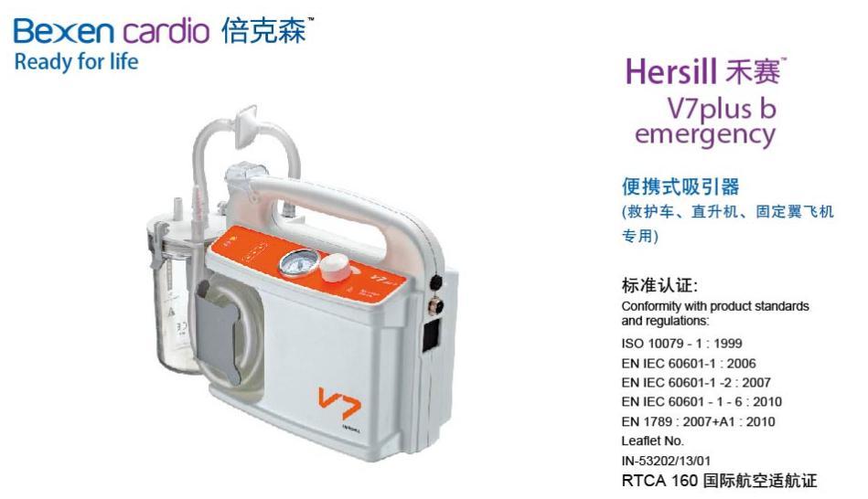 西班牙禾赛便携式电动吸引器V7 Plus b Emergency