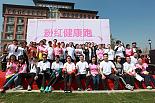 粉红健康跑