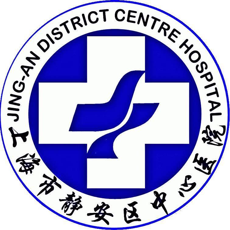 上海市静安区中心医院(复旦大学附属华山医院静安分院)