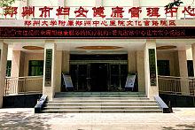 郑州市妇女健康管理中心