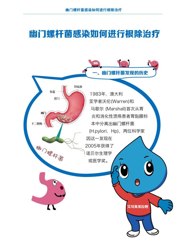 幽门螺杆菌感染如何进行根除治疗-01.jpg