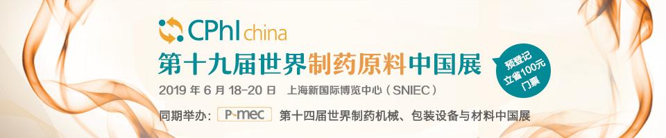 CPhI 第十九届世界制药原料中国展
