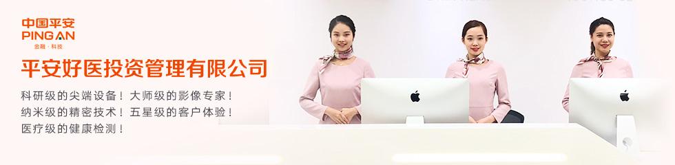 平安好医投资管理有限公司招聘专题