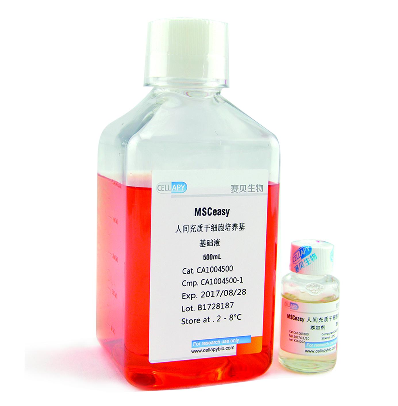 MSCeasy人间充质干细胞培养基