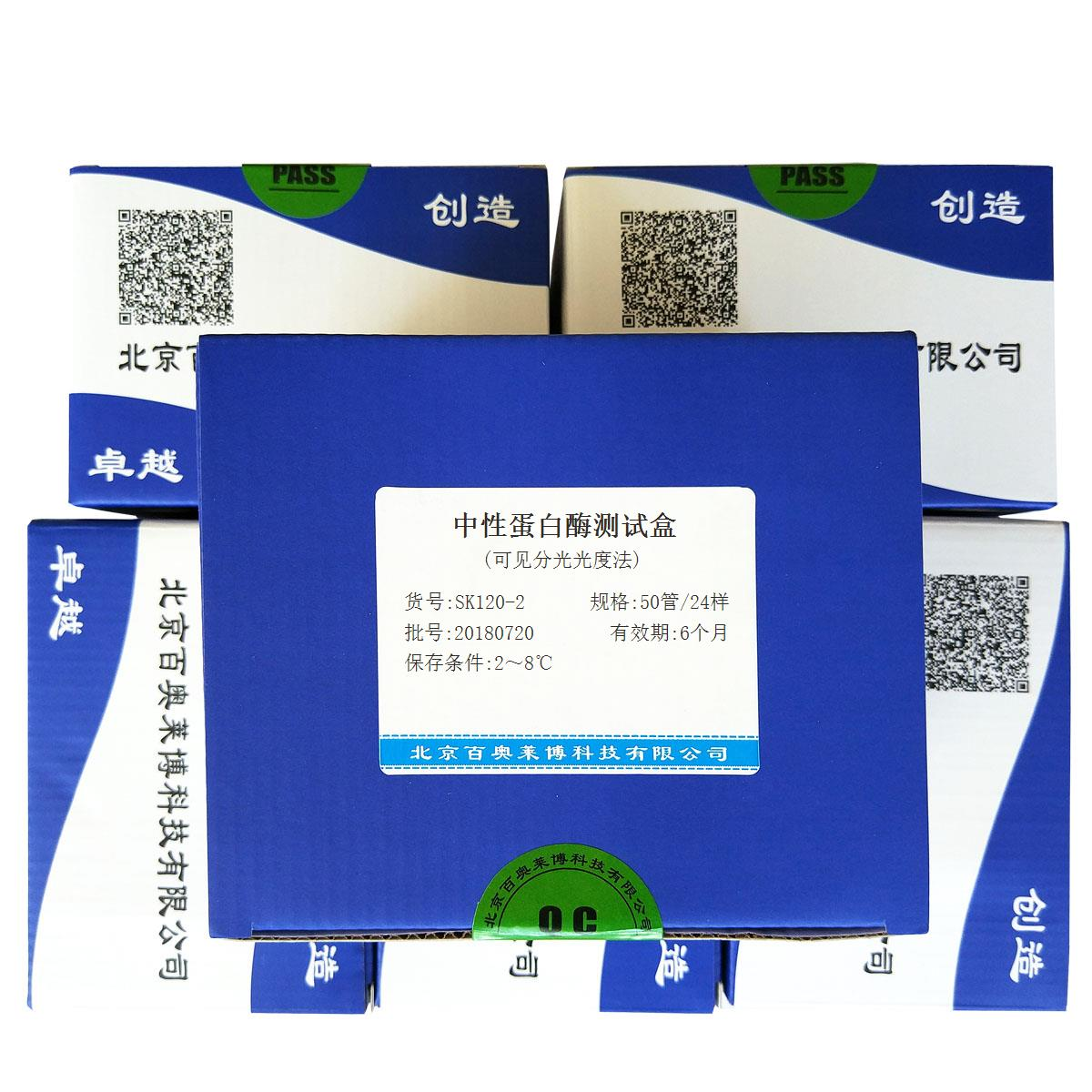 中性蛋白酶测试盒(可见分光光度法)