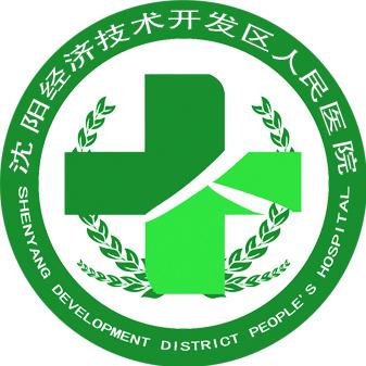 沈阳经济技术开发区人民医院
