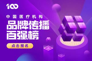 2018年度中国医疗机构品牌传播百强榜报名启动