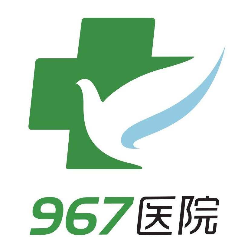 中国人民解放军联勤保障部队第九六七医院