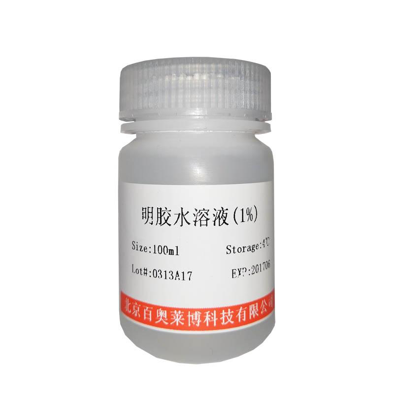 多聚赖氨酸溶液(1×PLL,0.1mg/ml,无菌)