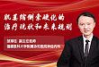 邹漳钰教授:肌萎缩侧索硬化的治疗现状和未来规划