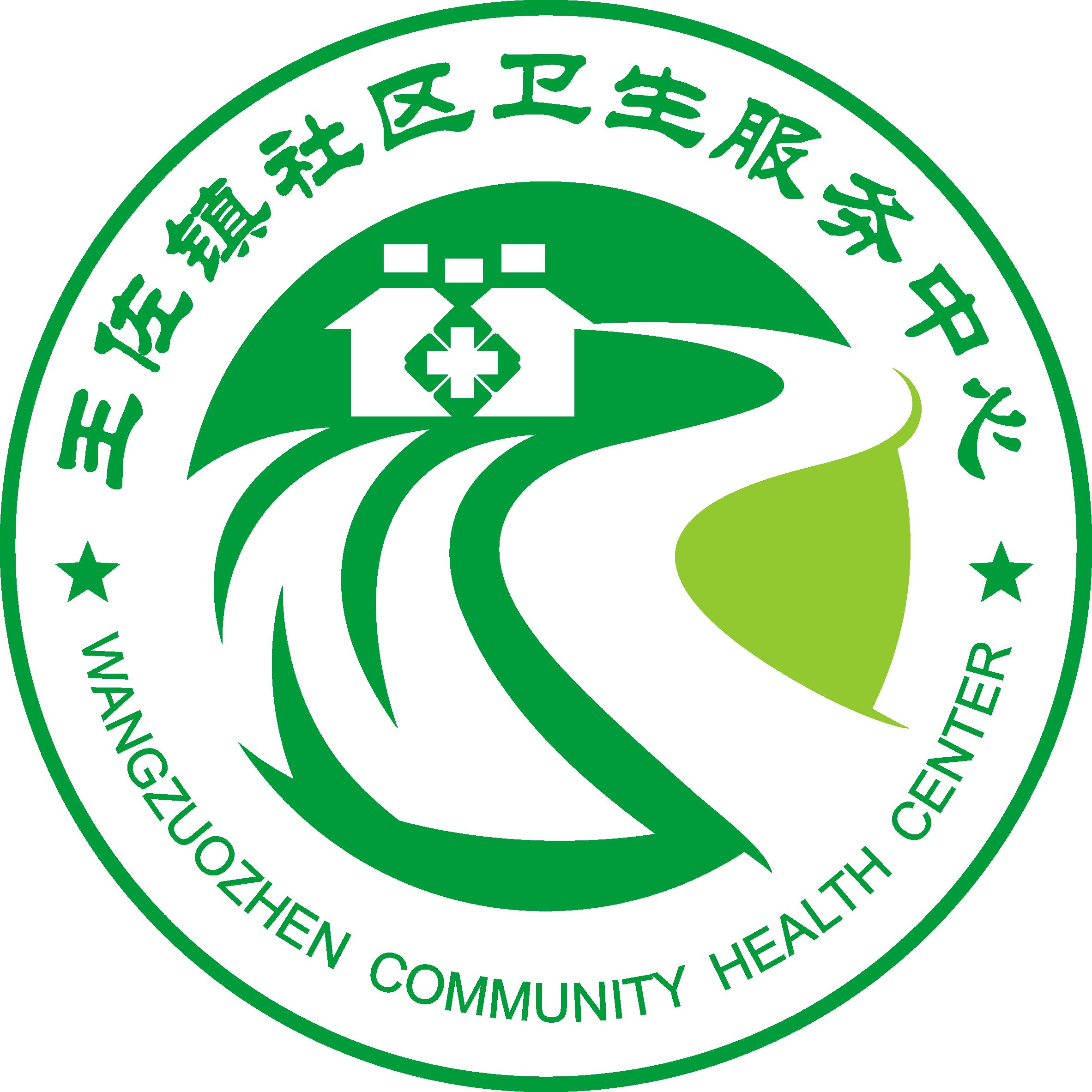 北京市丰台区王佐镇社区卫生服务中心