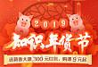 2019 知识年货节,大咖课程 5 元起!