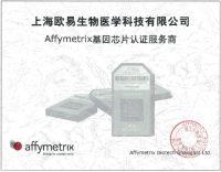 Affymetrix公司认证.jpg