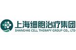 上海细胞治疗工程技术研究中心集团有限公司
