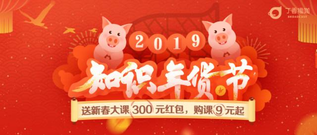 2019年知识年货节banner_750.jpg