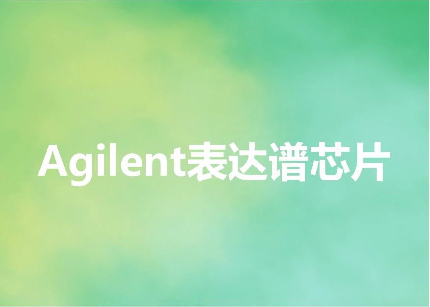 Agilent表达谱芯片-欧易生物