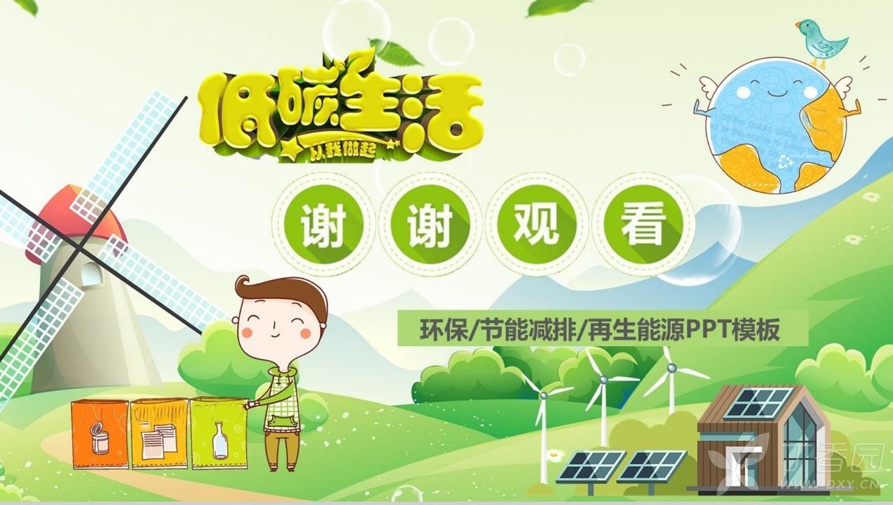 低碳环保绿色出行---顾培利漫画_国内新闻 - manhua365.com
