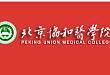 北京协和医学院临床医学试点班 2019 年招生简章正式上线