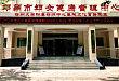 女性全生命周期健康管理——郑州市中心医院妇女健康管理中心