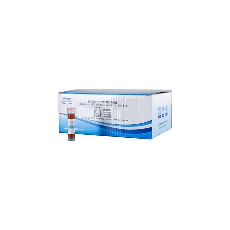 磁珠法PCR产物纯化试剂盒